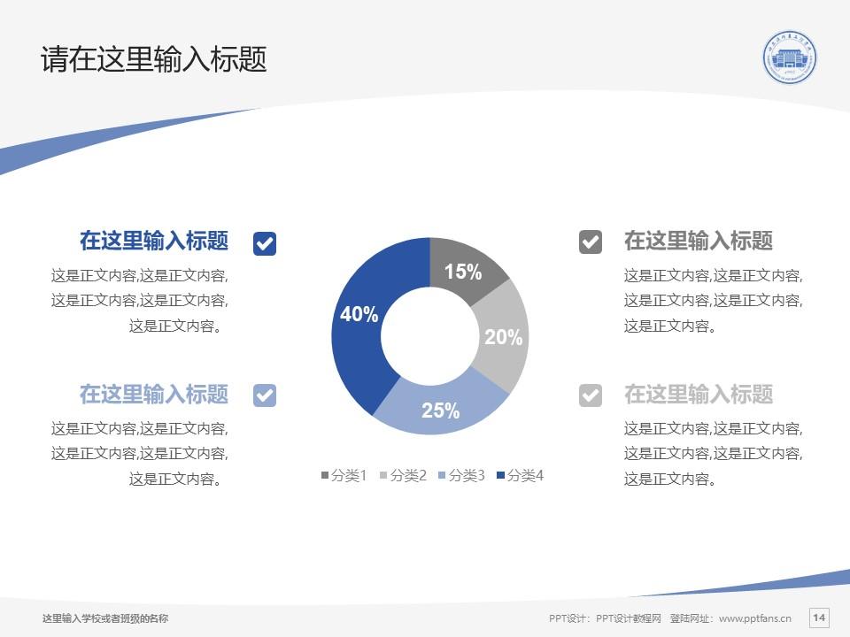 哈尔滨信息工程学院PPT模板下载_幻灯片预览图14