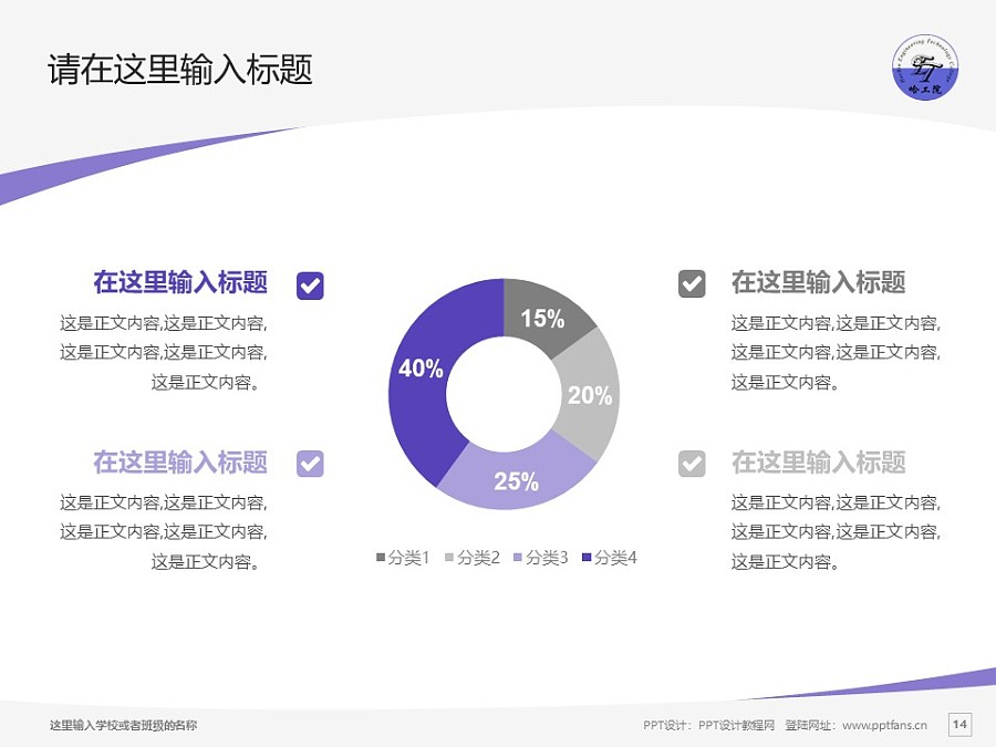 哈尔滨工程技术职业学院PPT模板下载_幻灯片预览图14