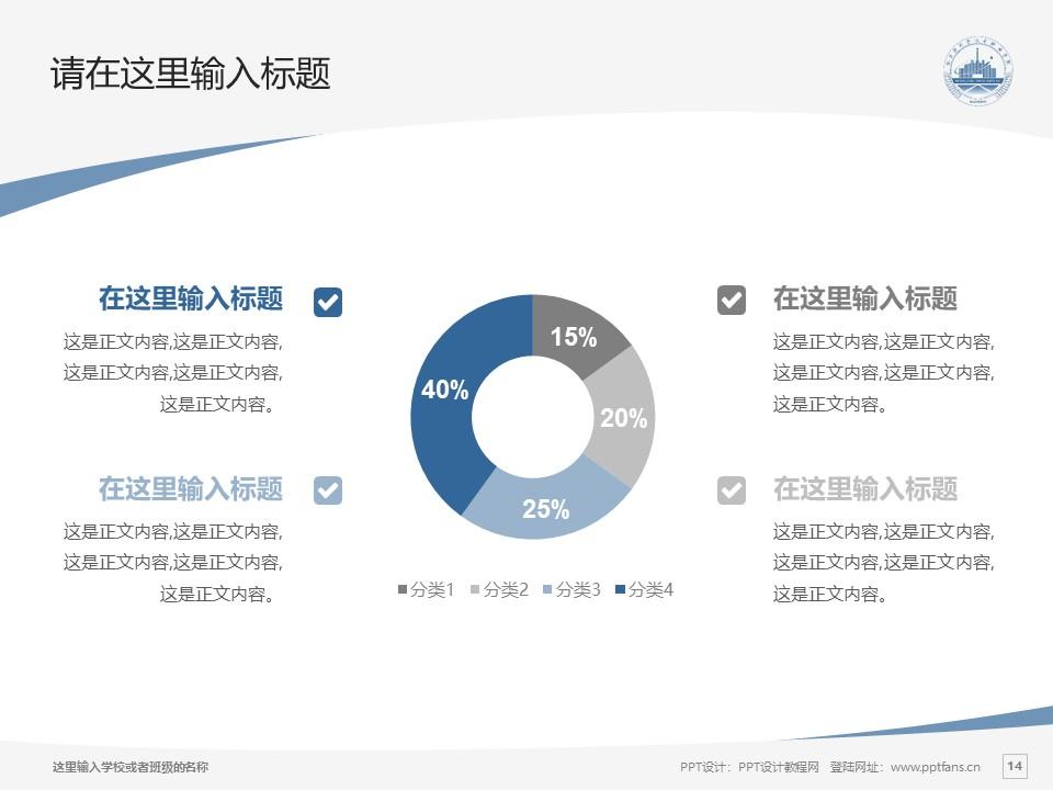 哈尔滨科学技术职业学院PPT模板下载_幻灯片预览图14