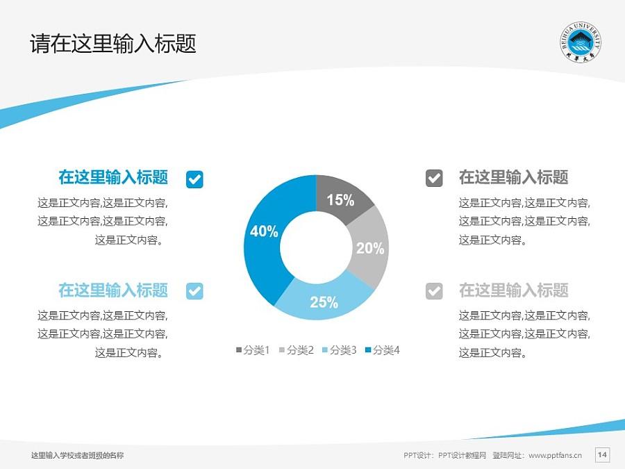 北华大学PPT模板_幻灯片预览图14
