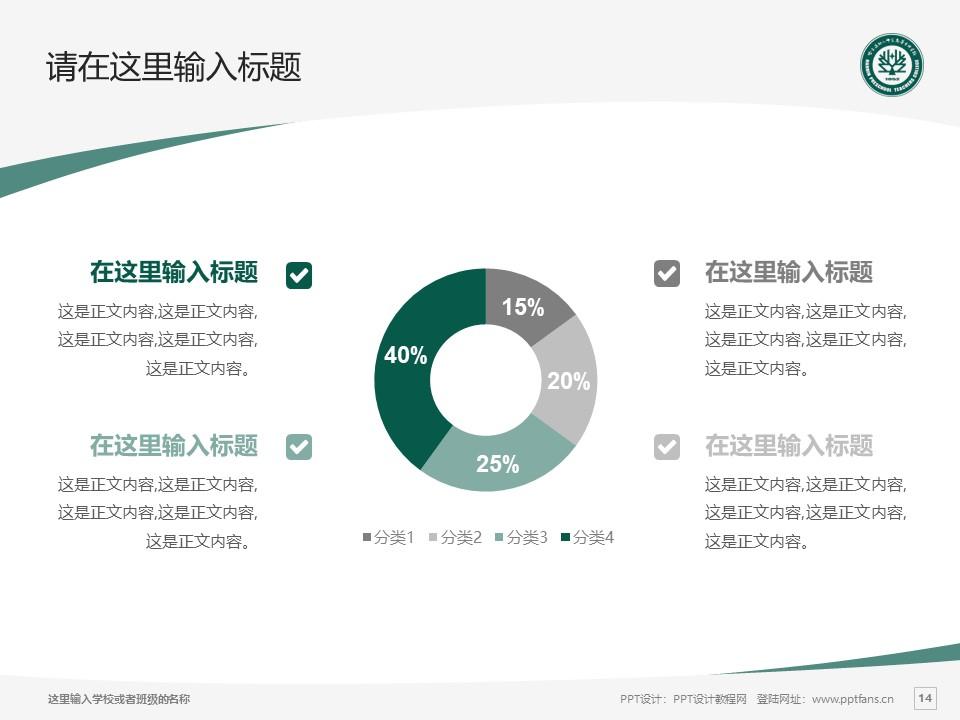 哈尔滨幼儿师范高等专科学校PPT模板下载_幻灯片预览图14