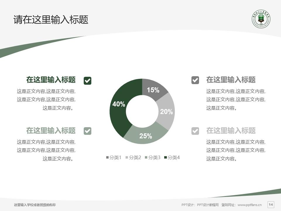 黑龙江八一农垦大学PPT模板下载_幻灯片预览图14