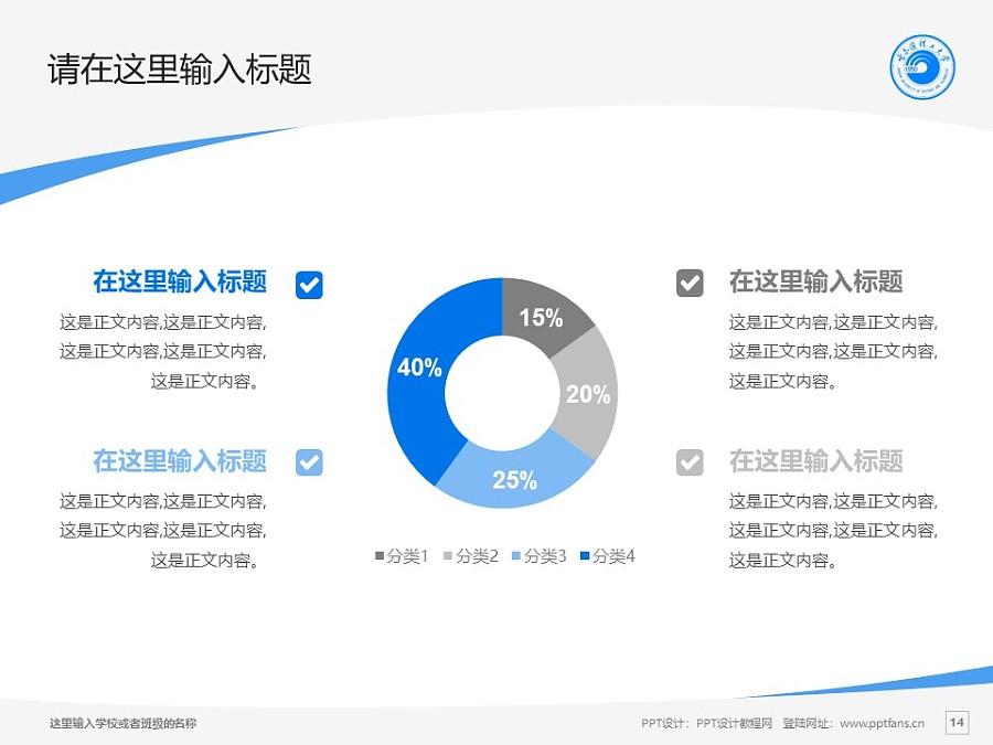 哈尔滨理工大学PPT模板下载_幻灯片预览图14