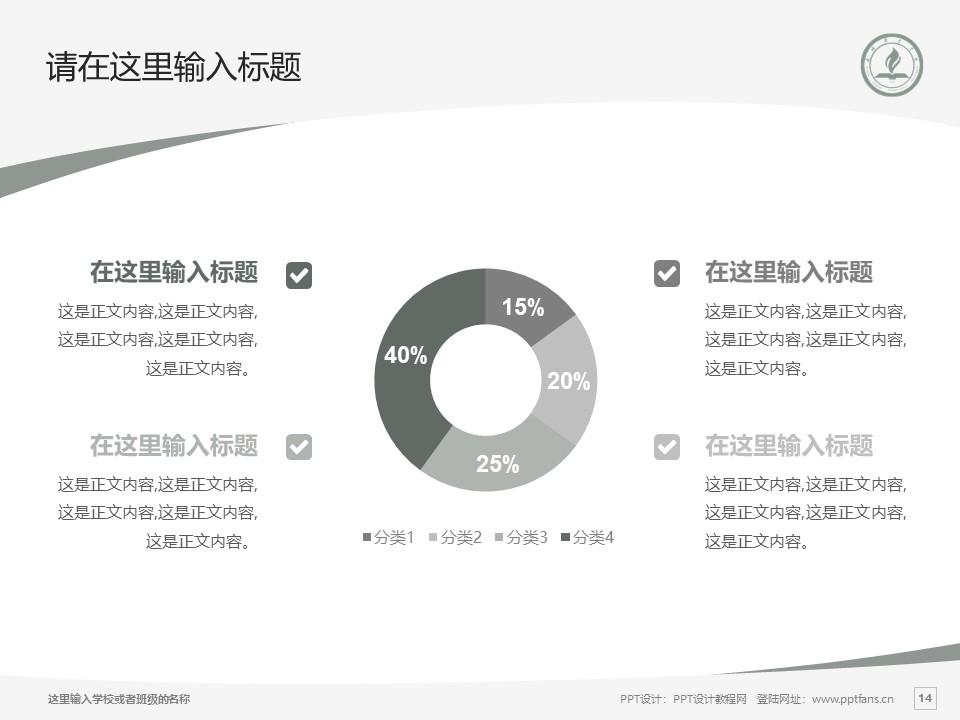永城职业学院PPT模板下载_幻灯片预览图14