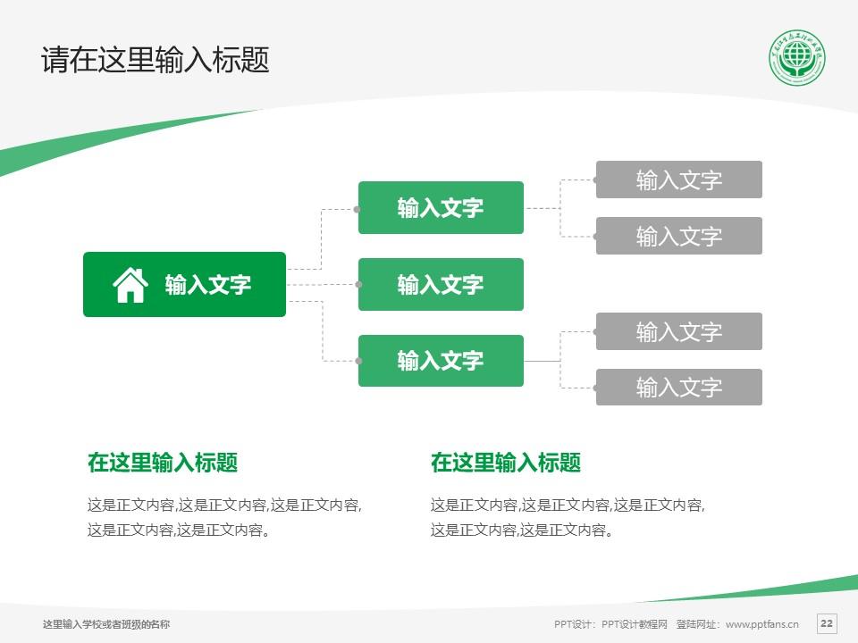 黑龙江生态工程职业学院PPT模板下载_幻灯片预览图22