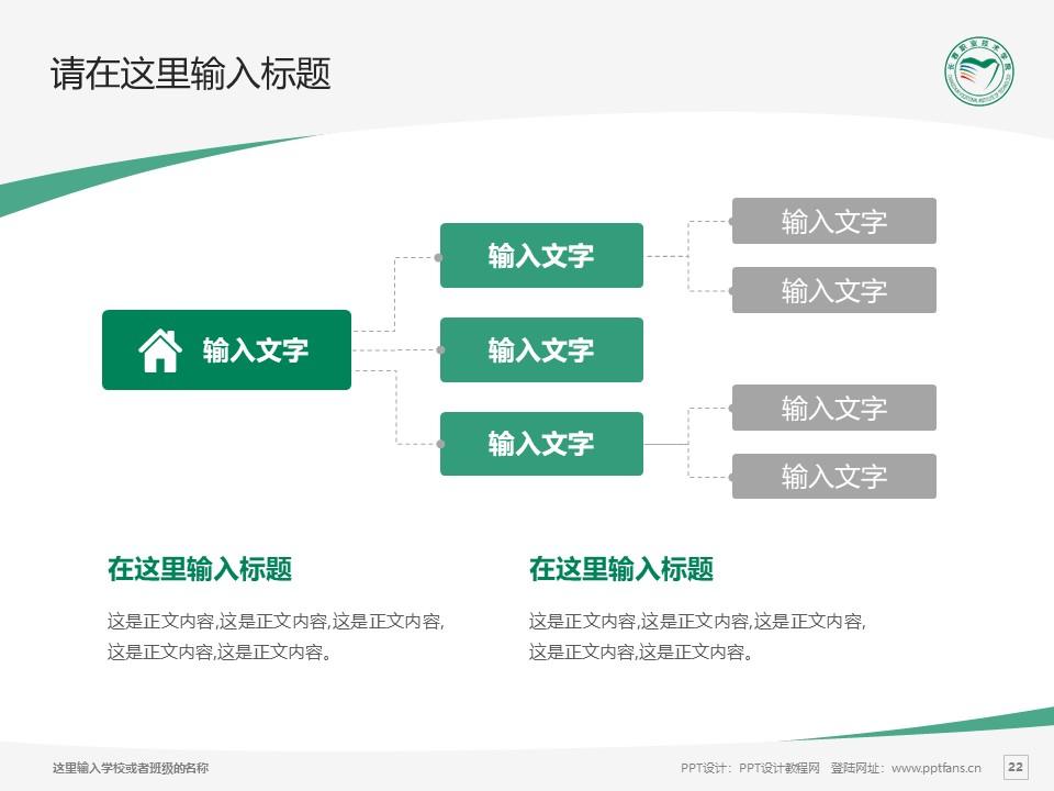 长春职业技术学院PPT模板_幻灯片预览图22