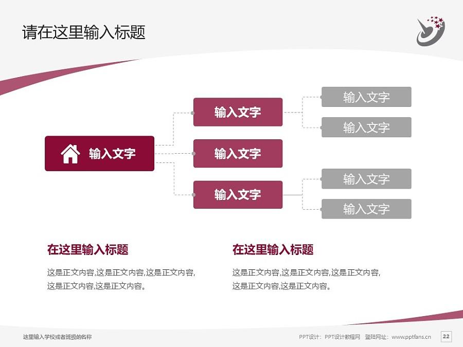 哈尔滨职业技术学院PPT模板下载_幻灯片预览图22