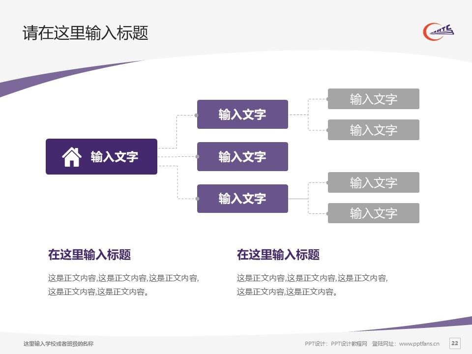 哈尔滨铁道职业技术学院PPT模板下载_幻灯片预览图22