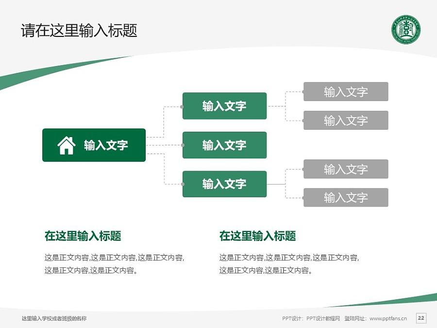 黑龙江林业职业技术学院PPT模板下载_幻灯片预览图22