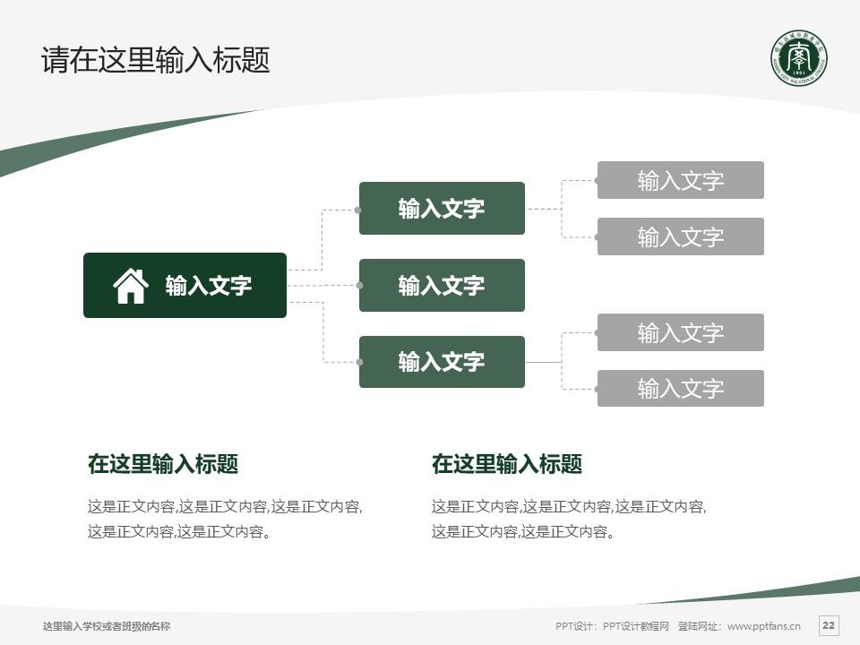 哈尔滨城市职业学院PPT模板下载_幻灯片预览图22