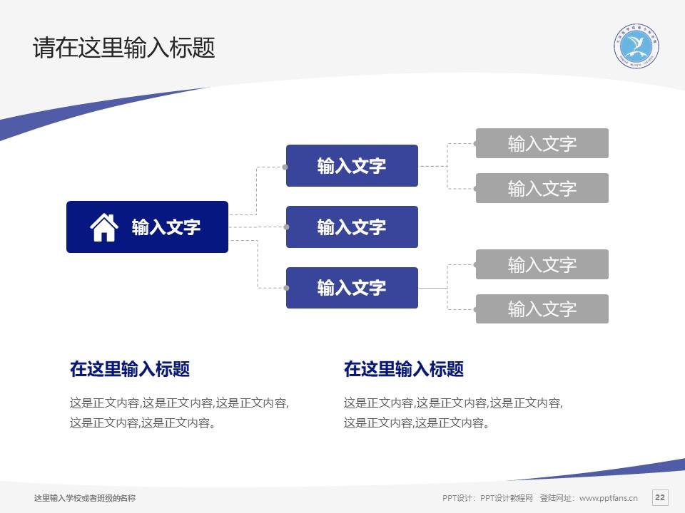 大庆医学高等专科学校PPT模板下载_幻灯片预览图22