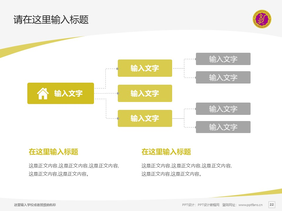 黑龙江幼儿师范高等专科学校PPT模板下载_幻灯片预览图22