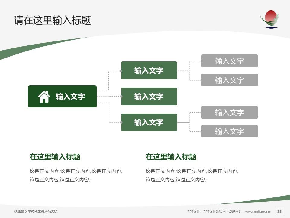 鹤岗师范高等专科学校PPT模板下载_幻灯片预览图22