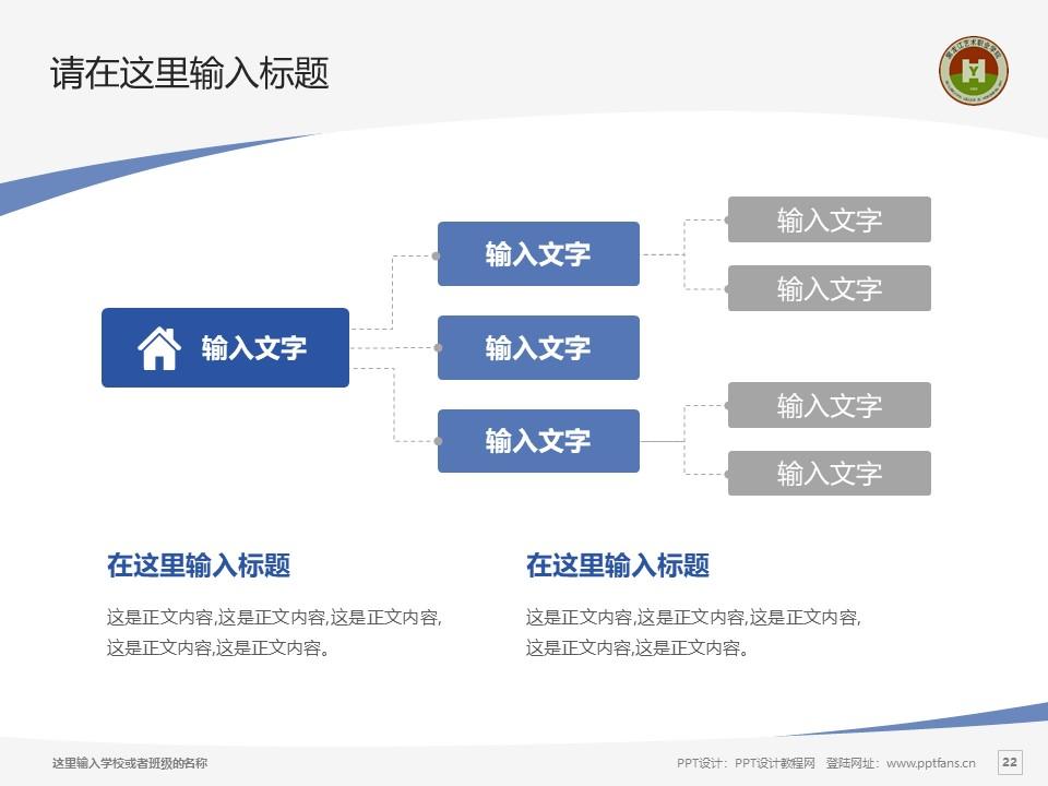 黑龙江艺术职业学院PPT模板下载_幻灯片预览图22