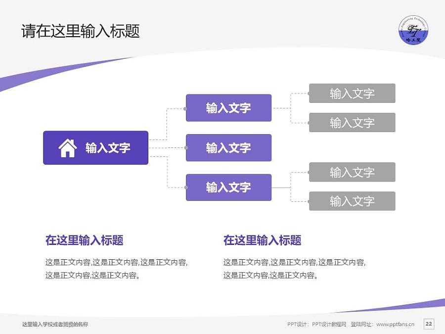 哈尔滨工程技术职业学院PPT模板下载_幻灯片预览图22