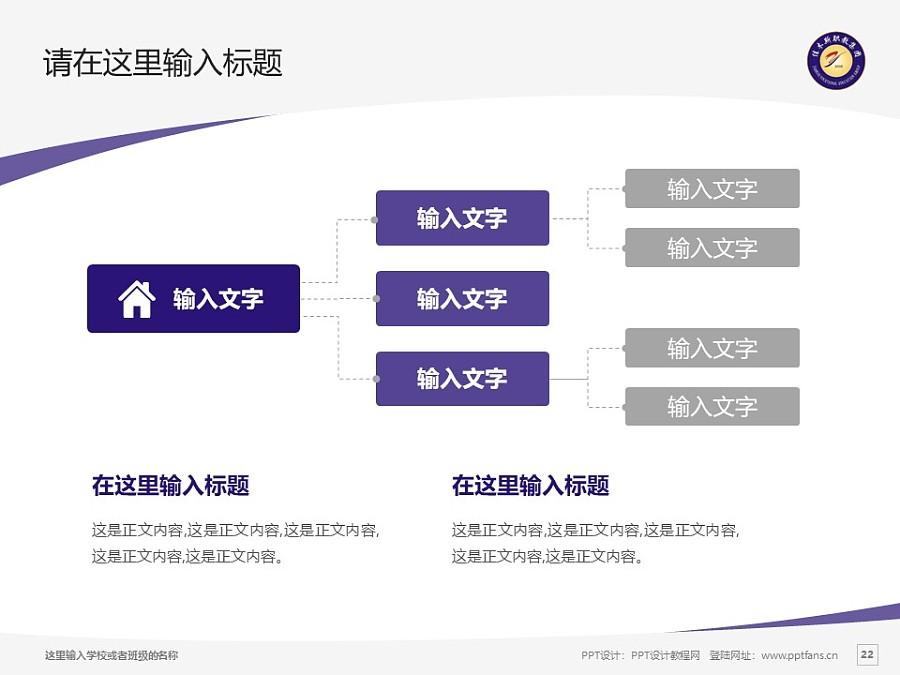 佳木斯职业学院PPT模板下载_幻灯片预览图22