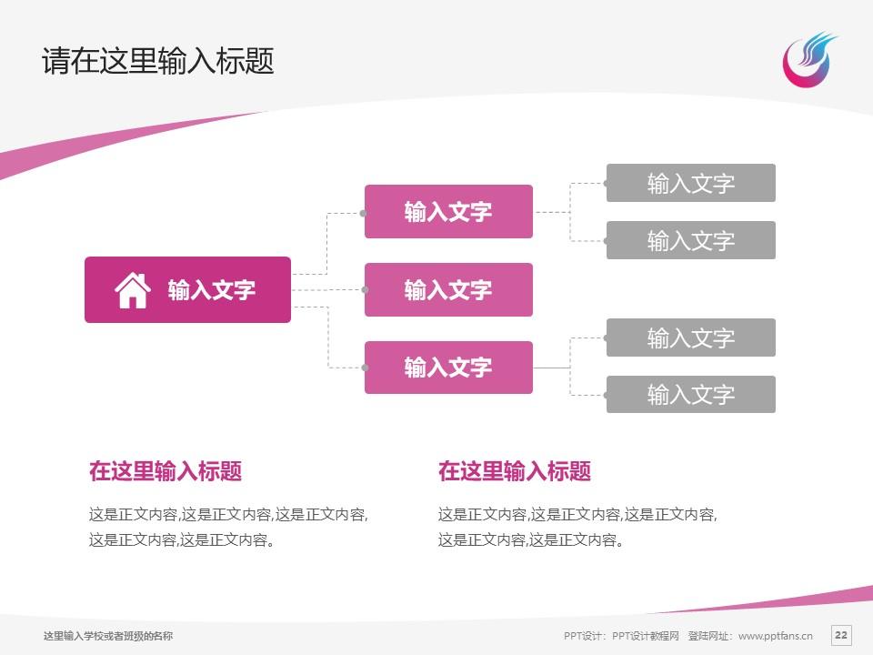 哈尔滨广厦学院PPT模板下载_幻灯片预览图22