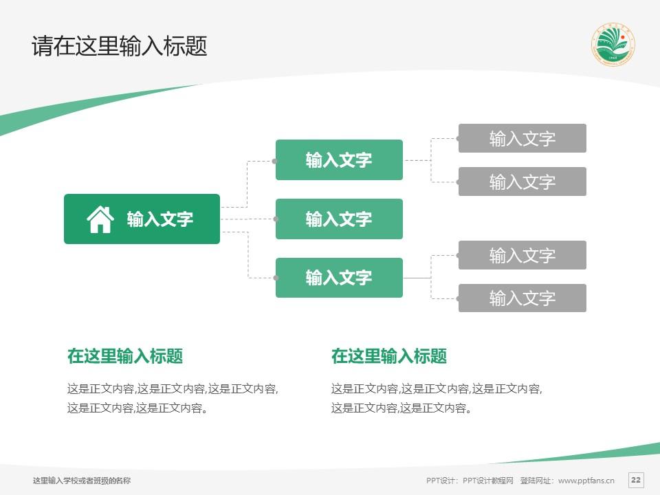 大庆师范学院PPT模板下载_幻灯片预览图22