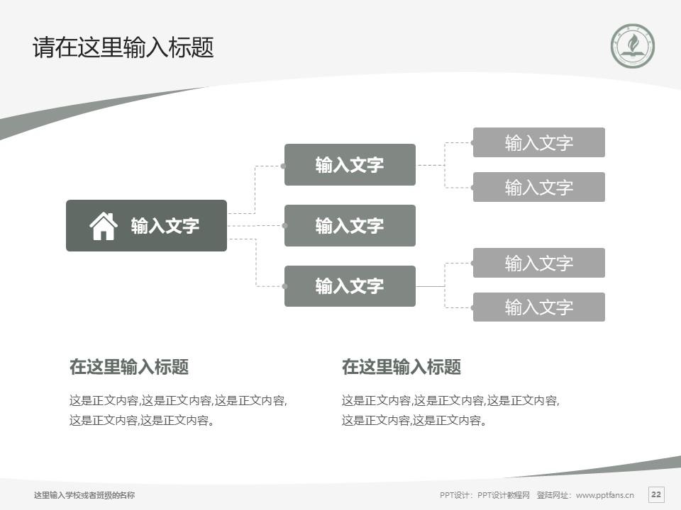 永城职业学院PPT模板下载_幻灯片预览图22