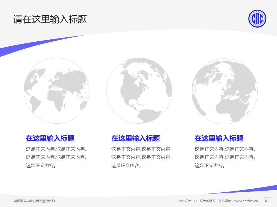 长春信息技术职业学院PPT模板_幻灯片预览图31