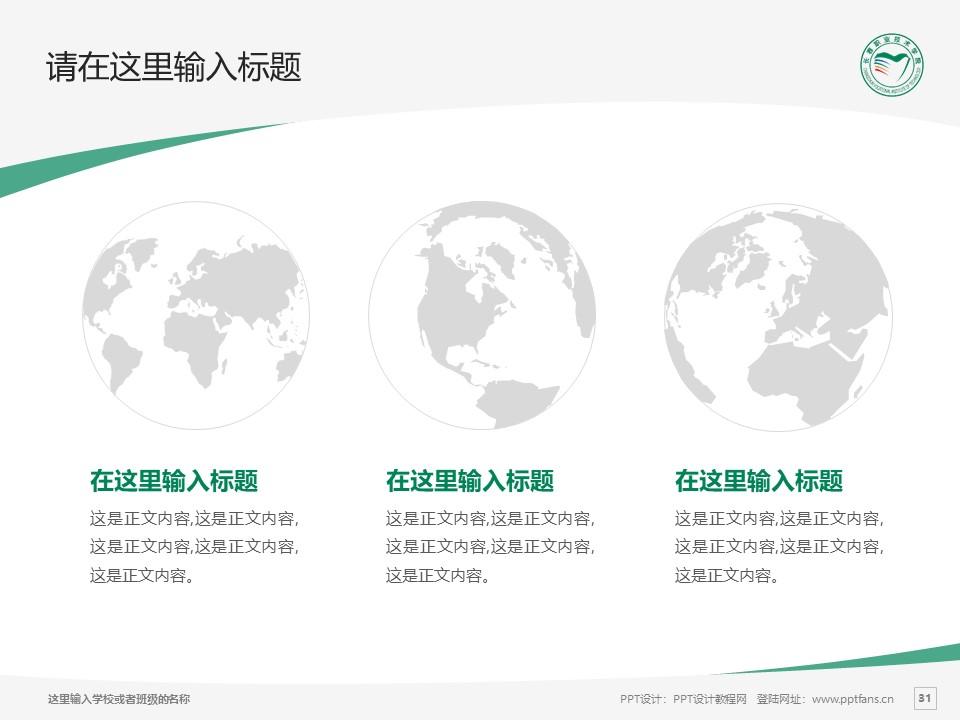 长春职业技术学院PPT模板_幻灯片预览图31