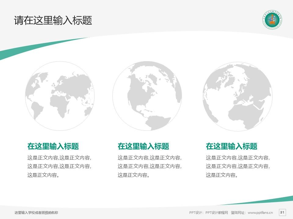 吉林电子信息职业技术学院PPT模板_幻灯片预览图31