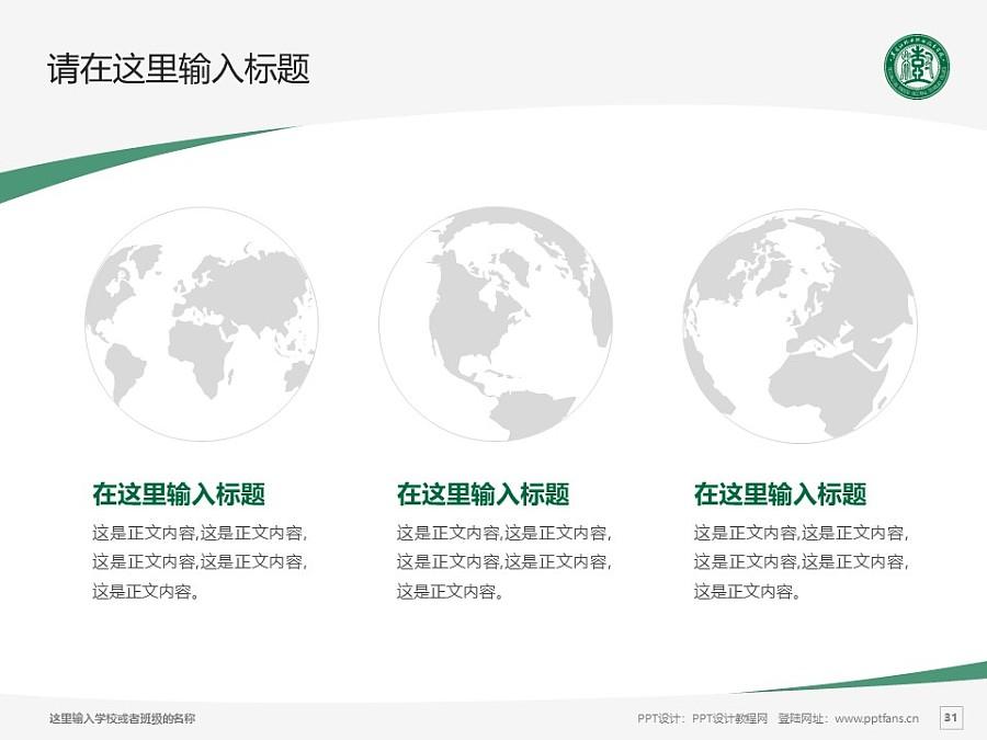 黑龙江林业职业技术学院PPT模板下载_幻灯片预览图31