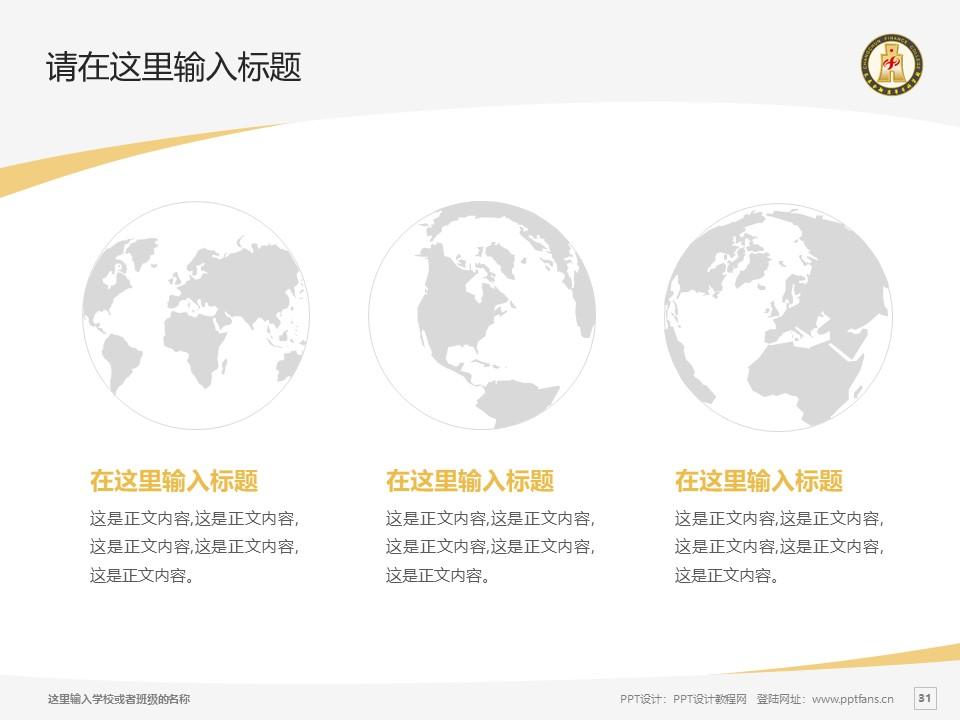 长春金融高等专科学校PPT模板_幻灯片预览图31
