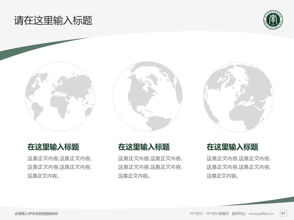 哈尔滨城市职业学院PPT模板下载_幻灯片预览图31