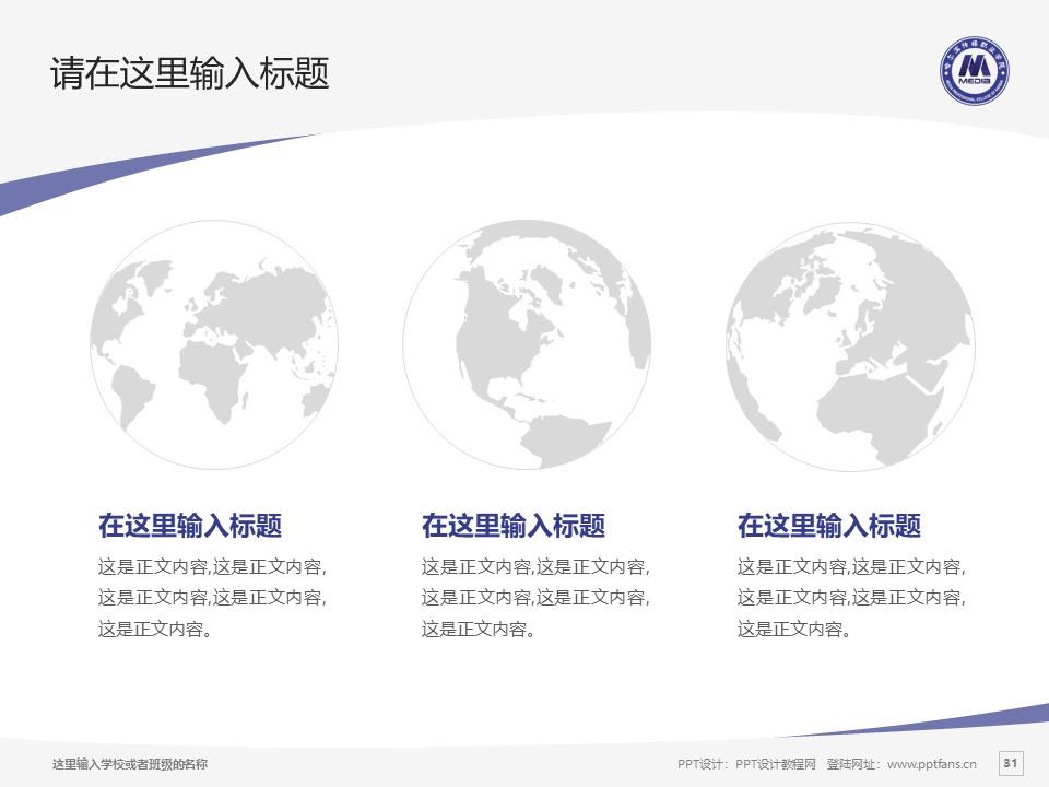 哈尔滨传媒职业学院PPT模板下载_幻灯片预览图31