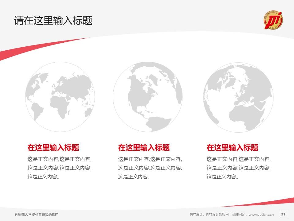 牡丹江大学PPT模板下载_幻灯片预览图31