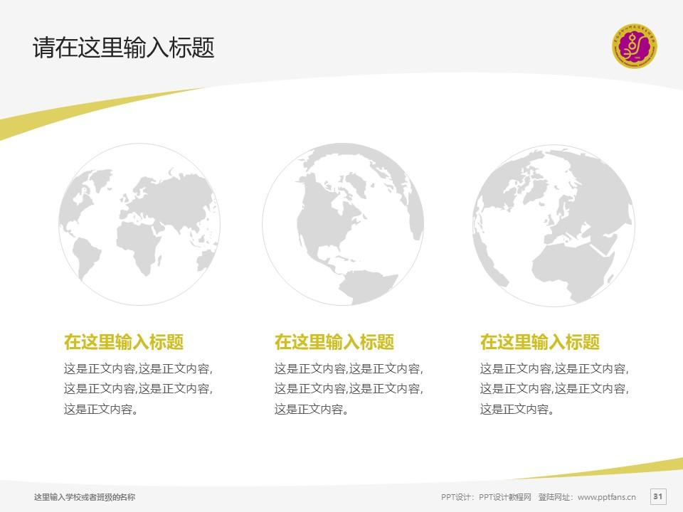 黑龙江幼儿师范高等专科学校PPT模板下载_幻灯片预览图31