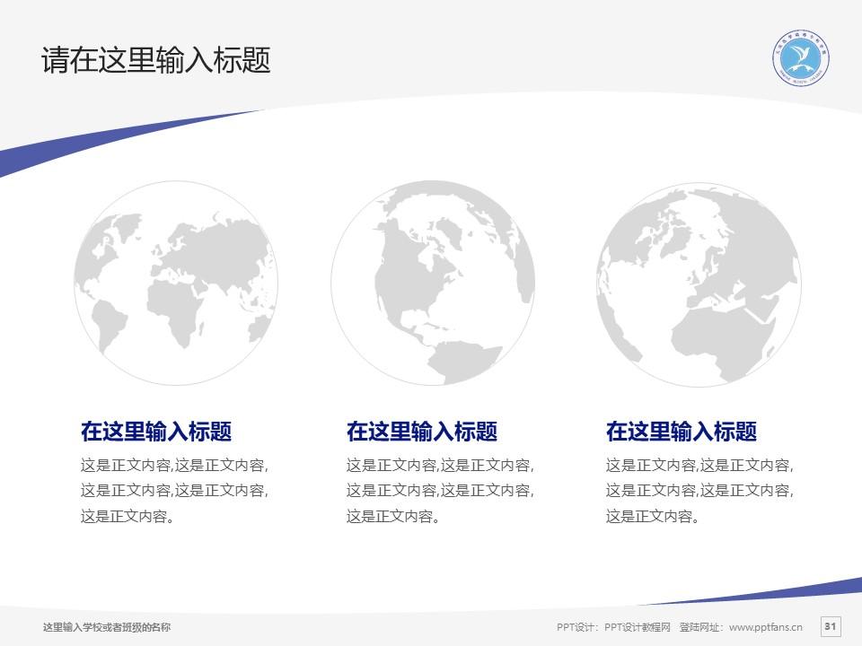 大庆医学高等专科学校PPT模板下载_幻灯片预览图31