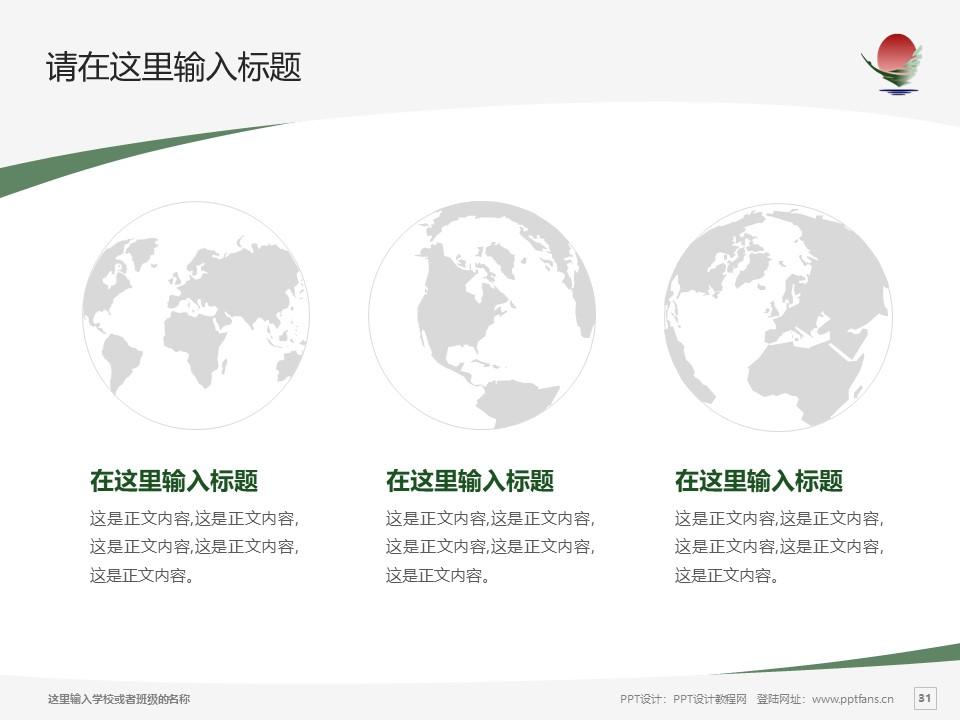 鹤岗师范高等专科学校PPT模板下载_幻灯片预览图31