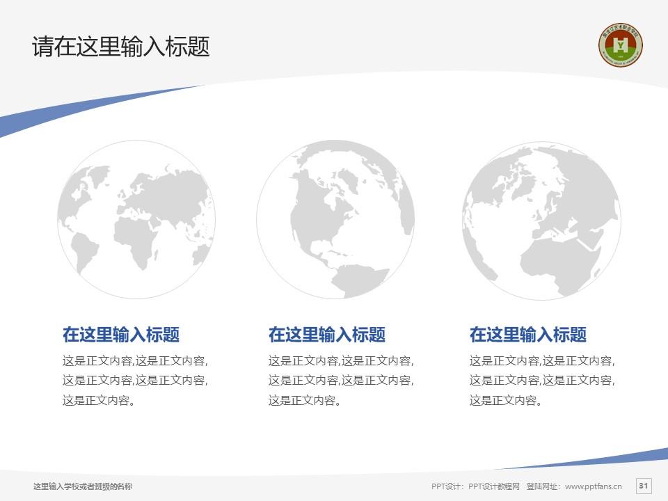 黑龙江艺术职业学院PPT模板下载_幻灯片预览图31