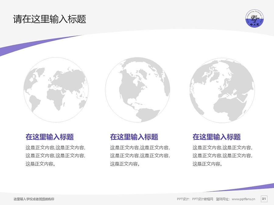哈尔滨工程技术职业学院PPT模板下载_幻灯片预览图31