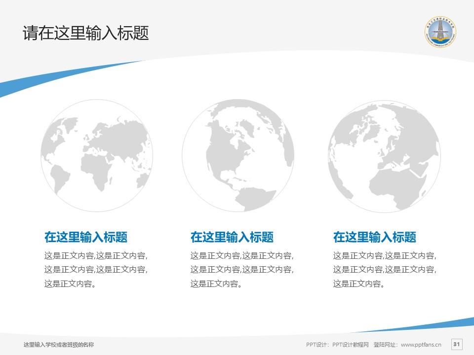 黑龙江交通职业技术学院PPT模板下载_幻灯片预览图31