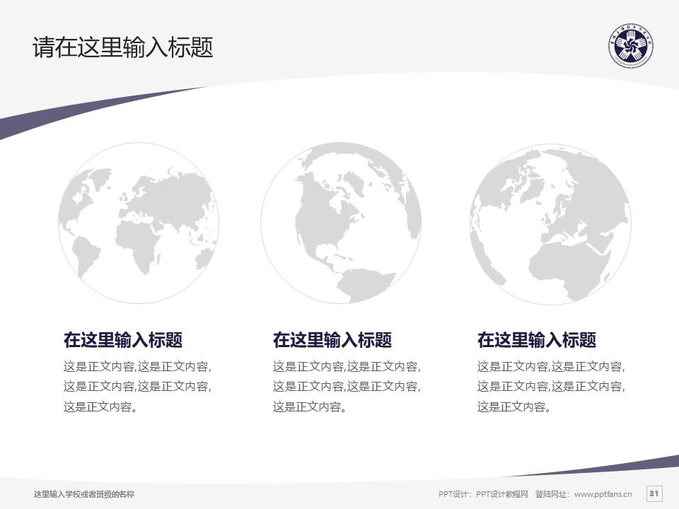 吉林工程技术师范学院PPT模板_幻灯片预览图31