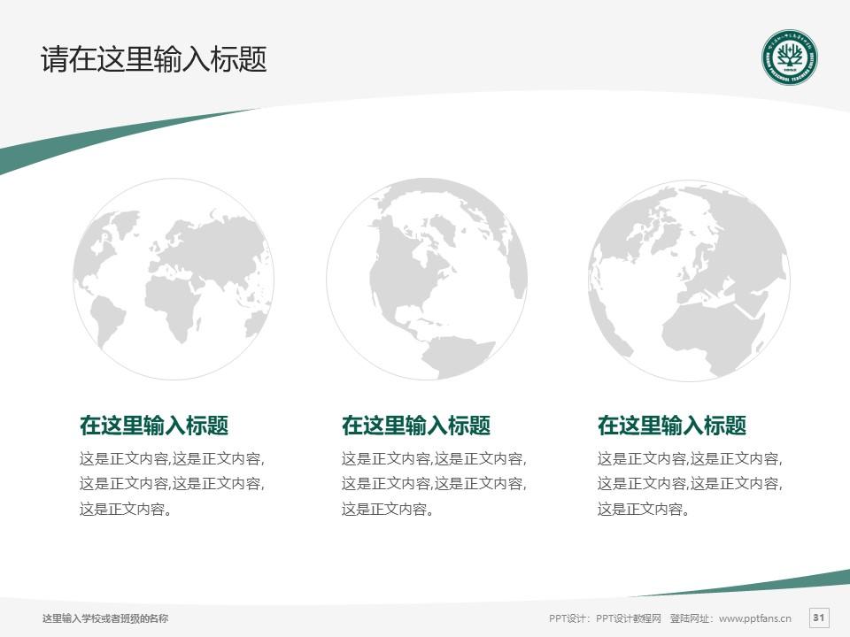 哈尔滨幼儿师范高等专科学校PPT模板下载_幻灯片预览图31