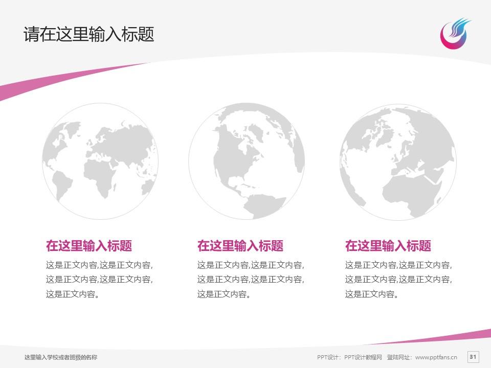 哈尔滨广厦学院PPT模板下载_幻灯片预览图31