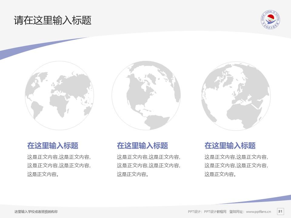 齐齐哈尔工程学院PPT模板下载_幻灯片预览图31