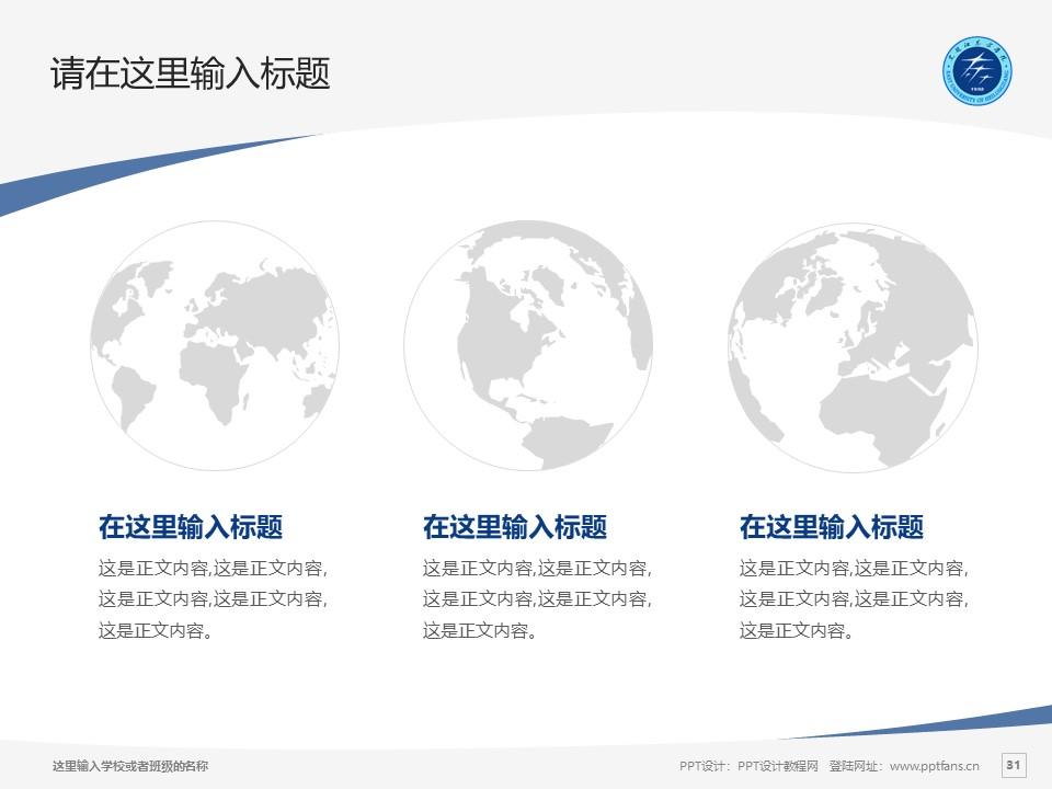 黑龙江东方学院PPT模板下载_幻灯片预览图31