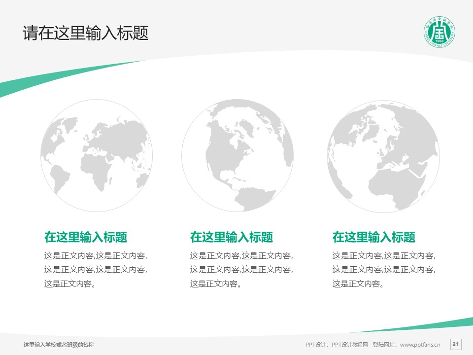 哈尔滨金融学院PPT模板下载_幻灯片预览图31