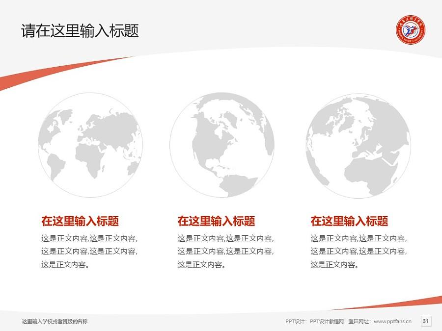 哈尔滨体育学院PPT模板下载_幻灯片预览图31