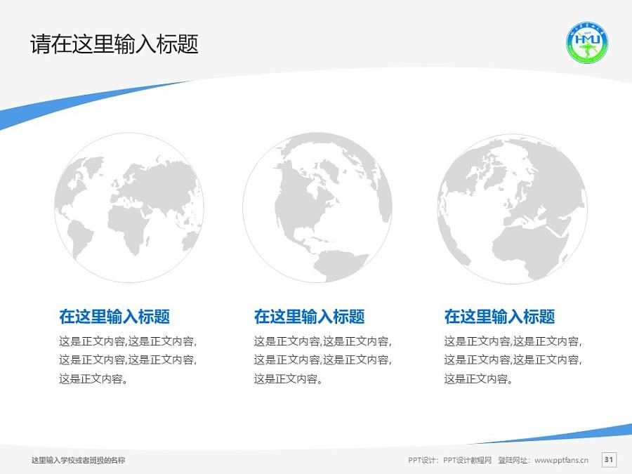 哈尔滨医科大学PPT模板下载_幻灯片预览图31