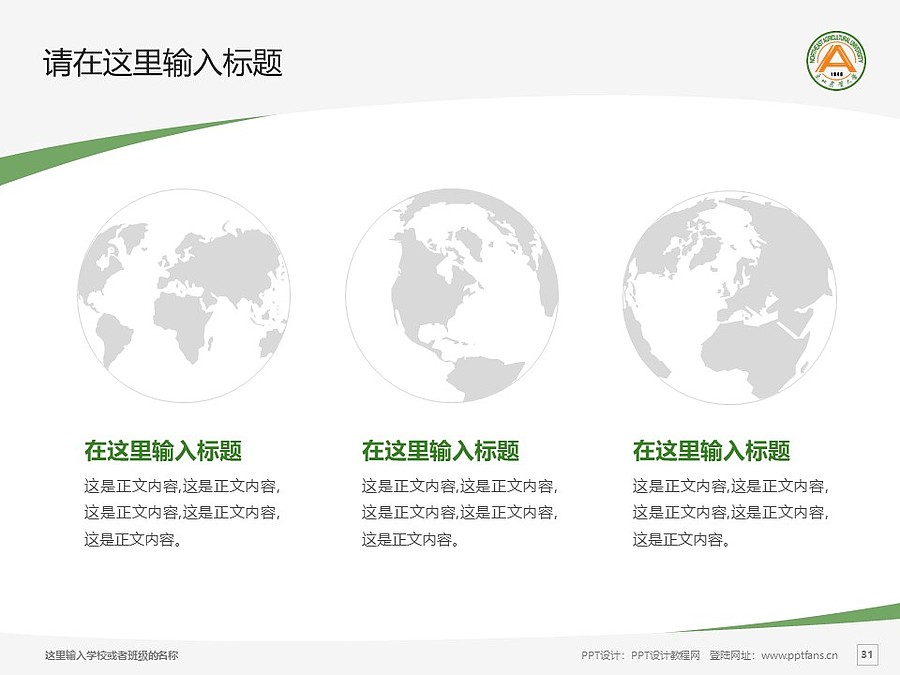 东北农业大学PPT模板下载_幻灯片预览图30