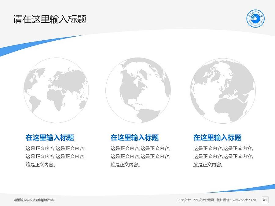 哈尔滨理工大学PPT模板下载_幻灯片预览图31