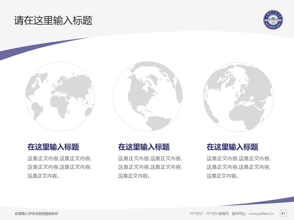 哈尔滨工程大学PPT模板下载_幻灯片预览图31