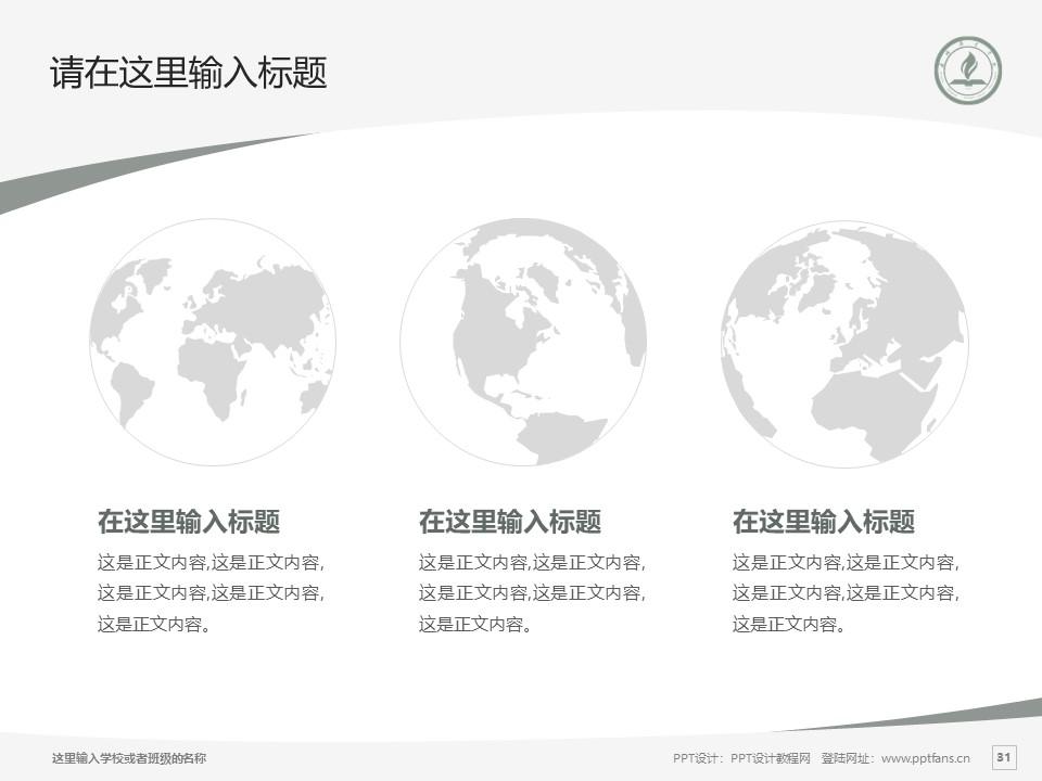永城职业学院PPT模板下载_幻灯片预览图31