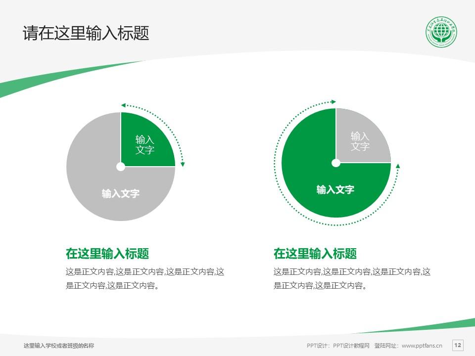 黑龙江生态工程职业学院PPT模板下载_幻灯片预览图12